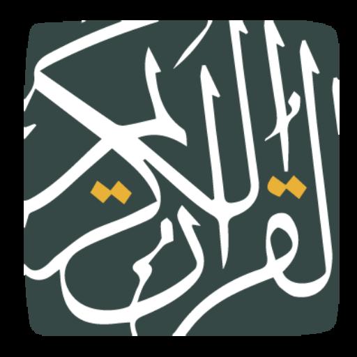 Dar al-Quran
